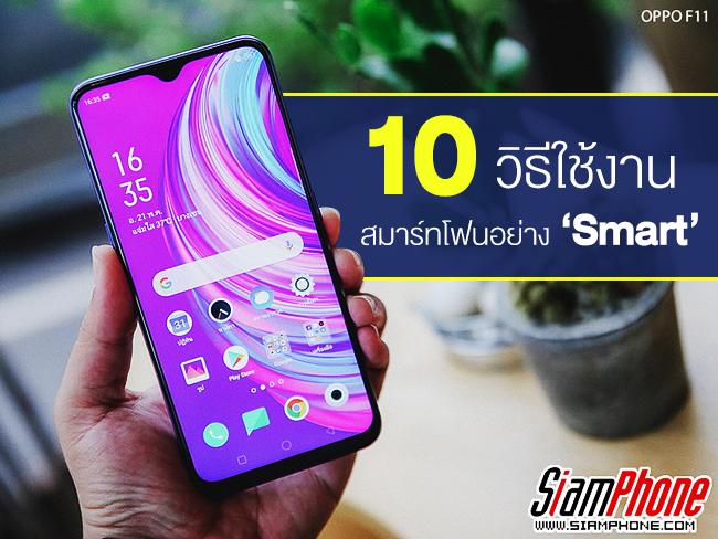 10 วิธีใช้งาน SmartPhone อย่าง 'smart'