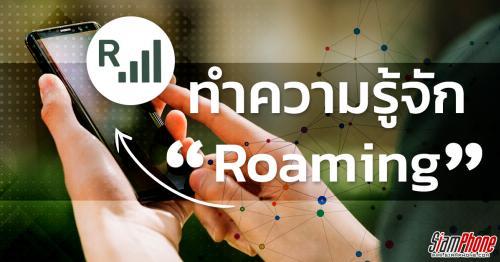 Roaming โรมมิ่งคืออะไร มีประโยชน์อย่างไร ? เที่ยวต่างประเทศใช้เน็ตด้วยวิธีใดดีที่สุด
