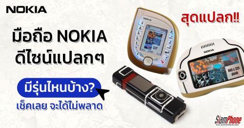 รวมมือถือ Nokia ตั้งแต่อดีต 11 รุ่น ที่มีดีไซน์แปลก!!