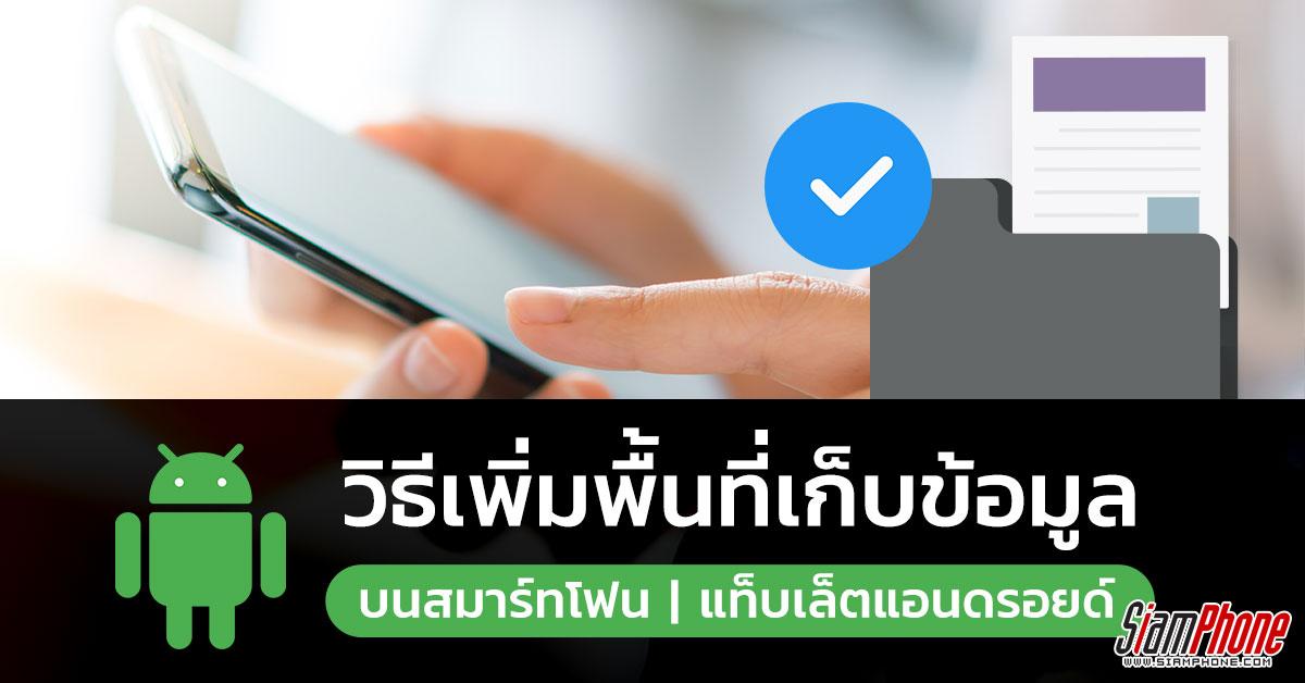 รวม 7 วิธี เพิ่มพื้นที่จัดเก็บข้อมูล บนสมาร์ทโฟน หรือแท็บเล็ตแอนดรอยด์