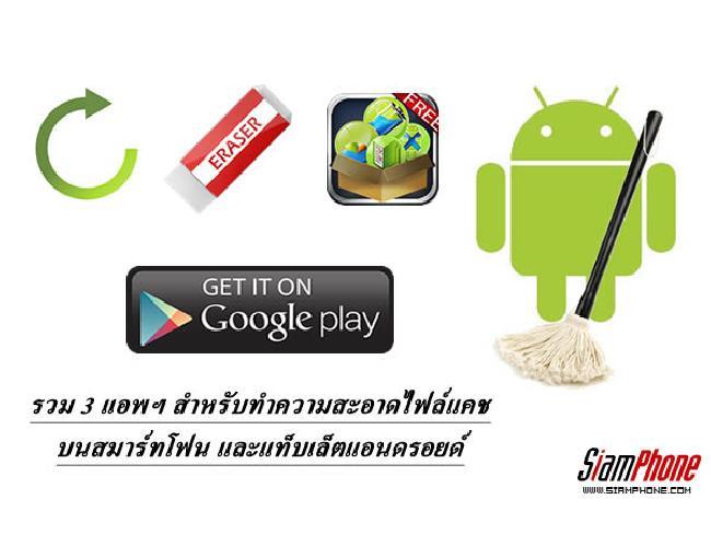 รวม 3 แอพฯ สำหรับทำความสะอาดไฟล์แคช บนสมาร์ทโฟน และแท็บเล็ตแอนดรอยด์