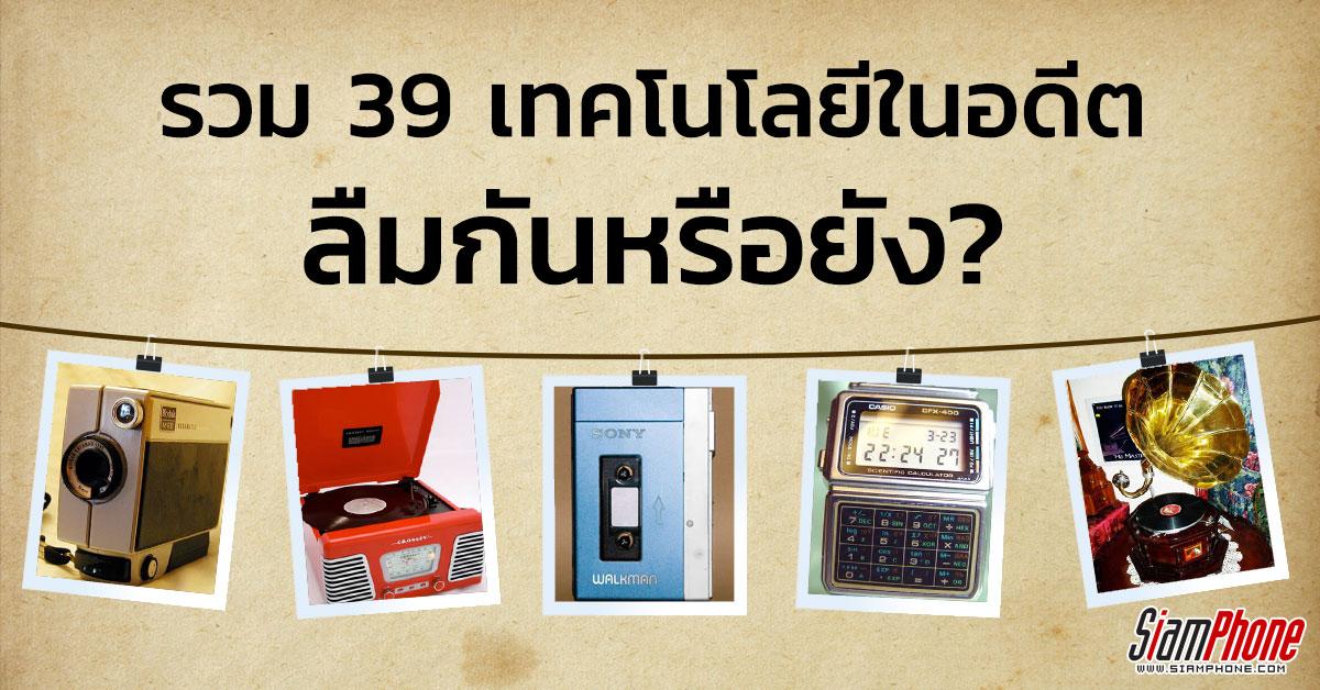 ยังจำได้ไหม? รวม 39 เทคโนโลยีในอดีตที่ไม่ได้ใช้งานแล้วในปัจจุบัน