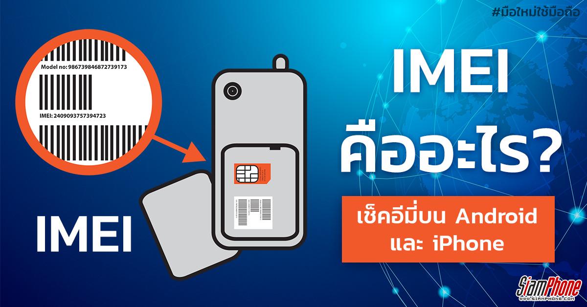 IMEI (อีมี่) คืออะไร? เช็คเลข IMEI ได้จากที่ไหนได้บ้าง? [ทั้ง Android และ iOS]