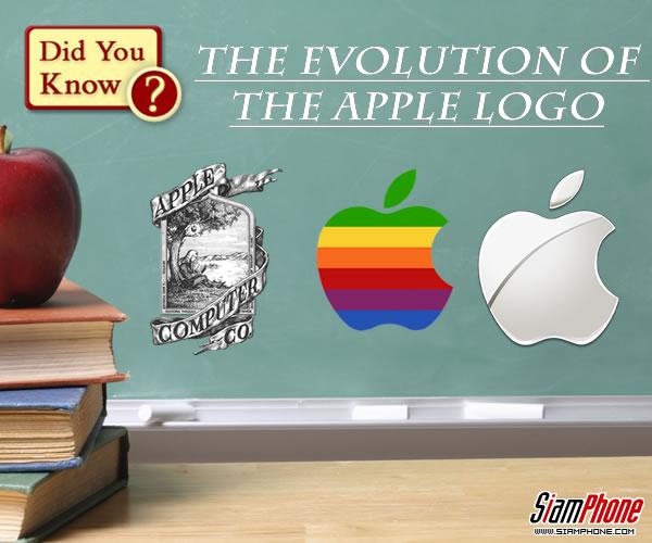 เกร็ดความรู้ : มาดูกันว่าแบรนด์ของ Apple ทำไมถึงต้องมีรอยแหว่ง และมีจุดเริ่มต้นอย่างไรที่ต้องใช้ผลแอปเปิ้ล
