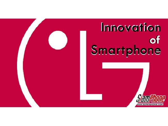 """พาชมนวัตกรรมสมาร์ทโฟนแดนกิมจิ """"LG"""" จากอดีตจนถึงปัจจุบันว่ามีการพัฒนาอย่างไรบ้าง..?"""