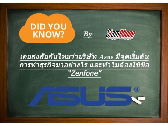 """เกร็ดความรู้ : เคยสงสัยกันไหมว่าบริษัท Asus มีจุดเริ่มต้นการทำธุรกิจมาอย่างไร และทำไมต้องใช้ชื่อ """"Zenfone"""""""
