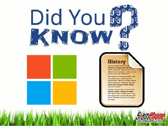เกร็ดความรู้ : Microsoft บริษัทสัญชาติอเมริกา มีประวัติ และจุดเริ่มต้นการทำธุรกิจมาอย่างไร..?