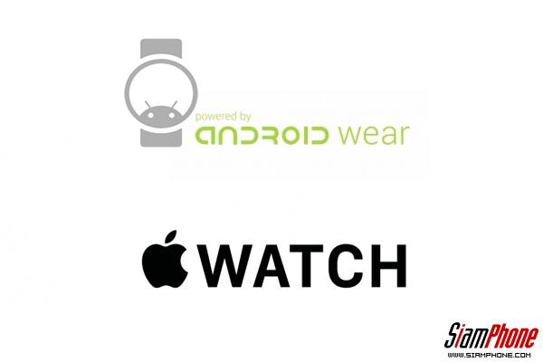 มาดู 6 สิ่งที่ Android Wear ทำได้แต่ Apple Watch ยังไม่สามารถทำได้!