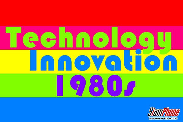 ย้อนอดีต! 1980s รวมที่สุดของนวัตกรรมเด่นที่น่าจดจำ