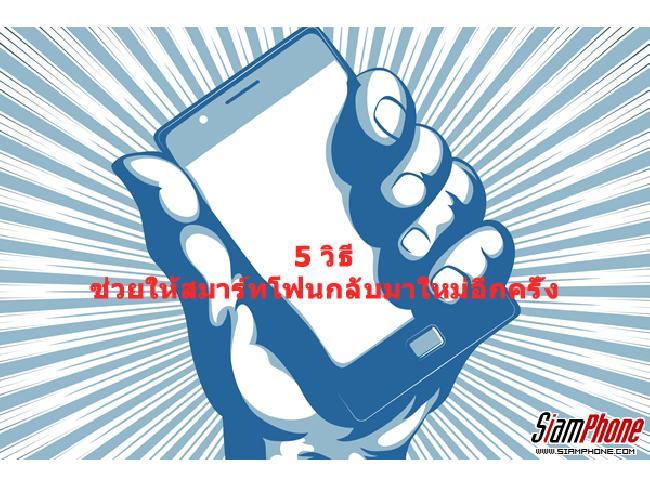 5 วิธีง่ายๆ ที่จะช่วยเปลี่ยนสมาร์ทโฟนเครื่องโปรดให้กลับมาใหม่ได้อีกครั้ง!