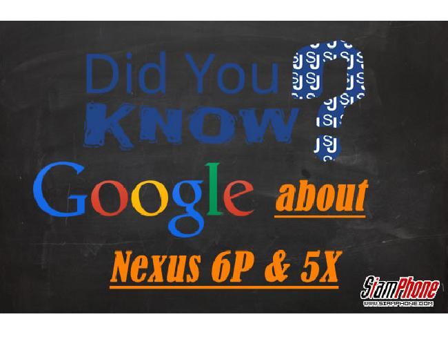 รู้หรือไม่! ทำไม Google ถึงตั้งชื่อตัว P กับ X ตามหลัง และต้องเลือกผู้ผลิต Nexus ที่ไม่เหมือนกัน
