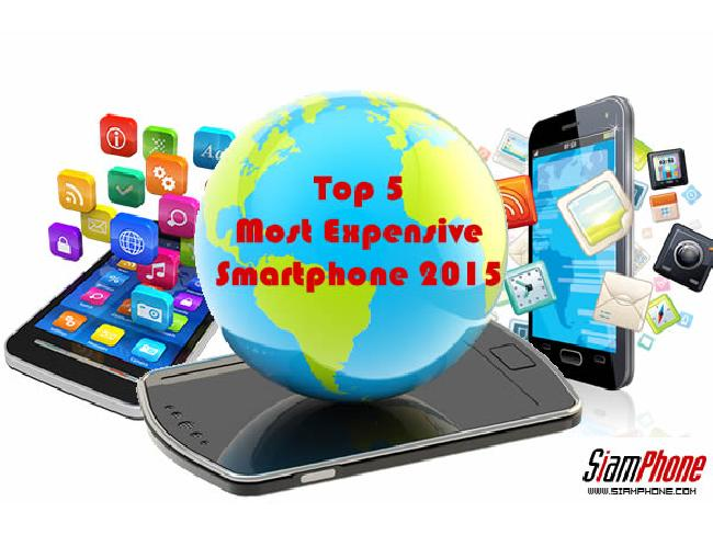 ชม 5 สุดยอดสมาร์ทโฟนที่มีราคาแพงที่สุดในโลก