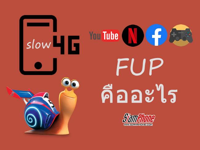ทำไมต้องติด FUP มีไว้ทำไม? และคืออะไร? เรื่องใกล้ตัวที่ควรรู้สำหรับการใช้งาน 3G/4G LTE