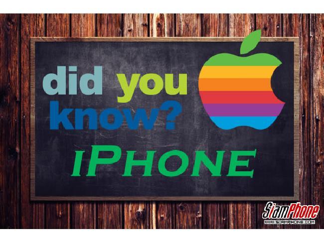 เกร็ดความรู้ : รู้หรือไม่ว่า Apple ไม่ใช่แบรนด์แรกที่วางขาย iPhone แล้วคือแบรนด์ใด..?