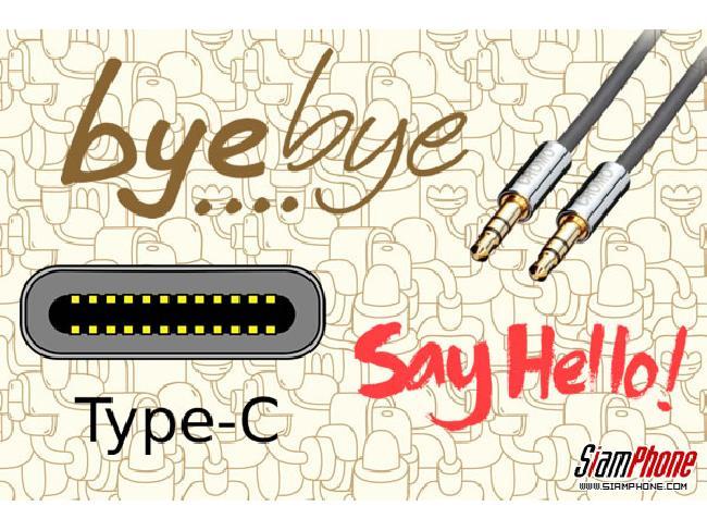 [Discussion] อนาคตจะหมดยุคพอร์ตหูฟัง 3.5 มิลลิเมตร เพราะถูกแทนที่ด้วย USB Type-C เหตุผลคืออะไร...?