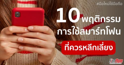 [เล่าสู่กันฟัง] 10 พฤติกรรมการใช้งานสมาร์ทโฟนที่สุ่มเสี่ยงต่อการเกิดอันตราย