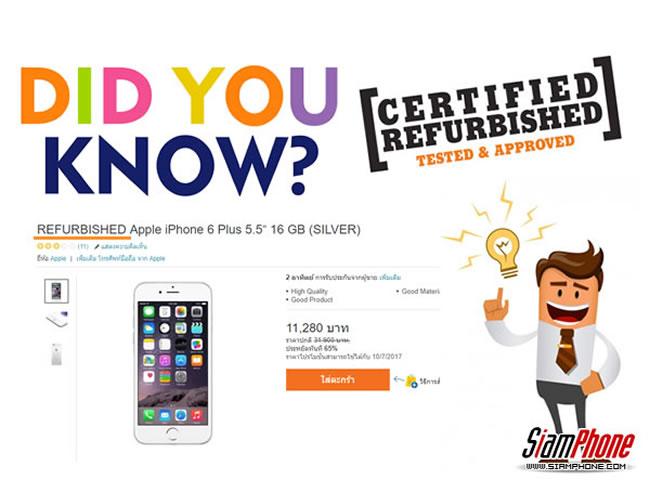 รู้หรือไม่! REFURBISHED คืออะไร? มือถือรีเฟอร์บิช ดีไหม?