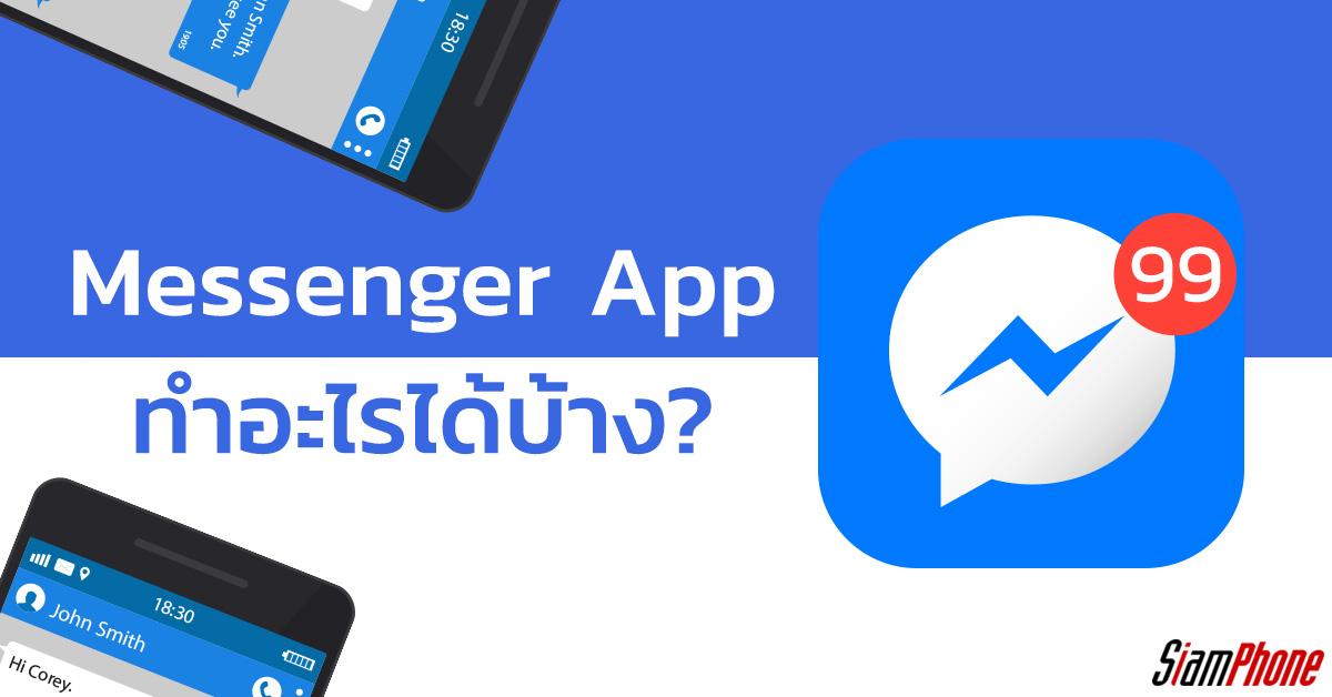 5 สิ่งในแอพฯ Messenger ที่สามารถทำได้ซึ่งเราอาจไม่เคยรู้มาก่อน