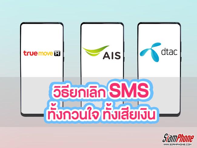 วิธียกเลิก SMS กวนใจแถมยังคิดเงิน จากทั้ง 3 ค่าย AIS, TrueMove H และ dtac [Infographic]