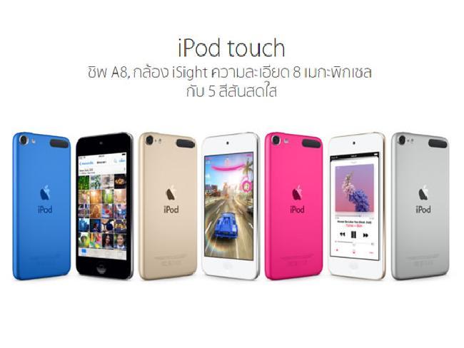 ปิดฉาก iPod nano และ Shuffle ไม่มีวางจำหน่ายอีกต่อไป ส่วน iPod Touch เพิ่มความจุสองเท่าในราคาที่ลดลง