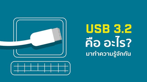 ทำความรู้จัก USB Type-C มาตรฐาน 3.2 คืออะไรและดีกว่ามาตรฐาน 3.1 อย่างไร