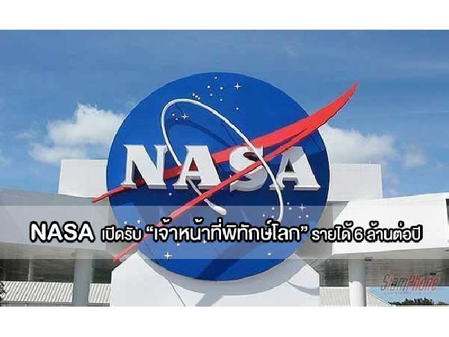 Nasa ประกาศรับสมัครพนักงานตำแหน่งใหม่ 'เจ้าหน้าที่พิทักษ์โลก' รายได้สูงสุดกว่า 6.2 ล้านบาทต่อปี