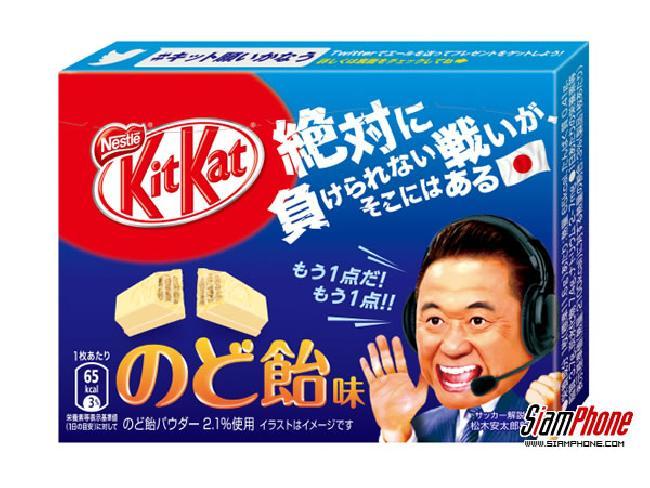 คิดจะพักคิดถึงคิทแคท! ขนมหวานรสใหม่จาก Kit Kat มีส่วนผสมยาแก้ไอ ช่วยบรรเทาอากาศเจ็บคอ