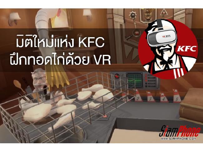 มิติใหม่ของการสอนพนักงาน! KFC นำเกมแนว SAW เล่นผ่านแว่น VR เพื่อฝึกสอนทอดไก่และบริการ