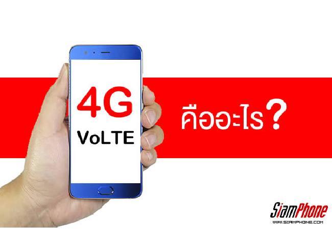 อะไรคือสัญญาณ 4G VoLTE  และมันดีกว่า 4G LTE อย่างไรบ้าง ?