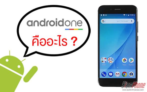 มาทำความรู้จัก ระบบปฏิบัติการ Android One กันดีกว่า !!
