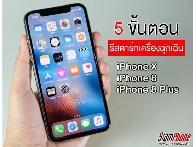 5 ขั้นตอนรีสตาร์ทเครื่องฉุกเฉิน บน iPhone X, iPhone 8 และ iPhone 8 Plus