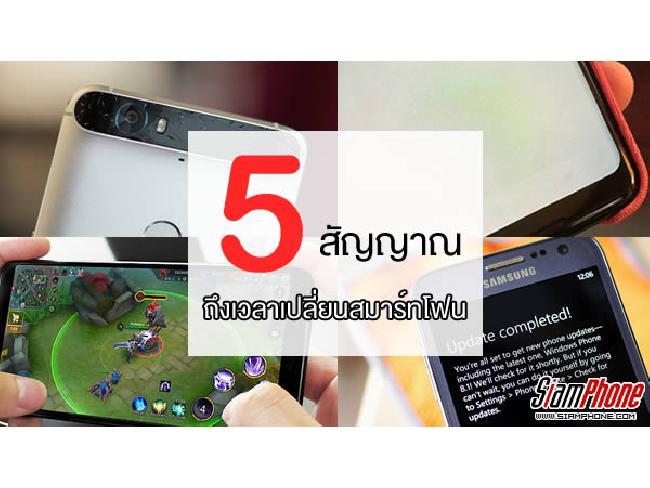 5 สัญญาณ !! บ่งบอกถึงเวลาเปลี่ยนสมาร์ทโฟนของคุณแล้ว