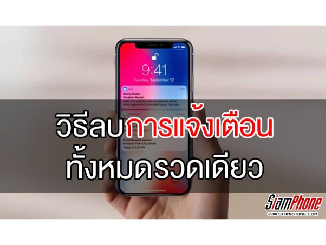 [Tips] วิธีลบ การแจ้งเตือน ทั้งหมดตั้งแต่ iPhone 6S ถึง iPhone X