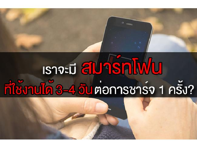 จะเป็นไปได้จริงหรือไม่? หากแบตเตอรี่ของสมาร์ทโฟนจะใช้งานได้ยาวนานถึง 3-4 วันต่อการชาร์จ 1 ครั้ง