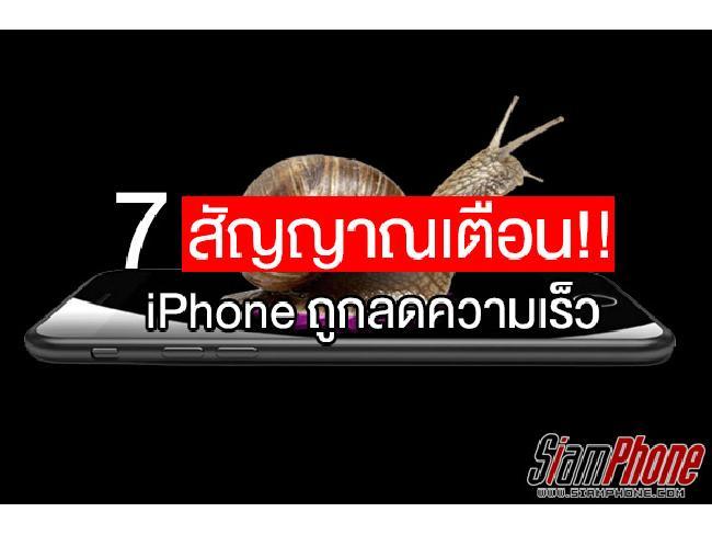 โดนเข้าแล้วล่ะ! 7 สัญญาณเตือนว่าเราโดน Apple ลดความเร็ว iPhone ลงแล้ว