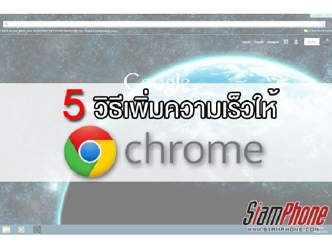 ยิ่งใช้ยิ่งช้า!? 5 วิธีง่ายๆ เพิ่มความเร็วให้กับเบราว์เซอร์ Google Chrome