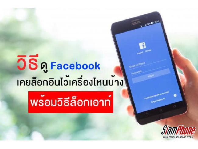 [Tips] วิธีตรวจสอบ เคยล็อกอิน Facebook ไว้เครื่องไหนบ้าง พร้อมวิธีล็อกเอาท์ !!