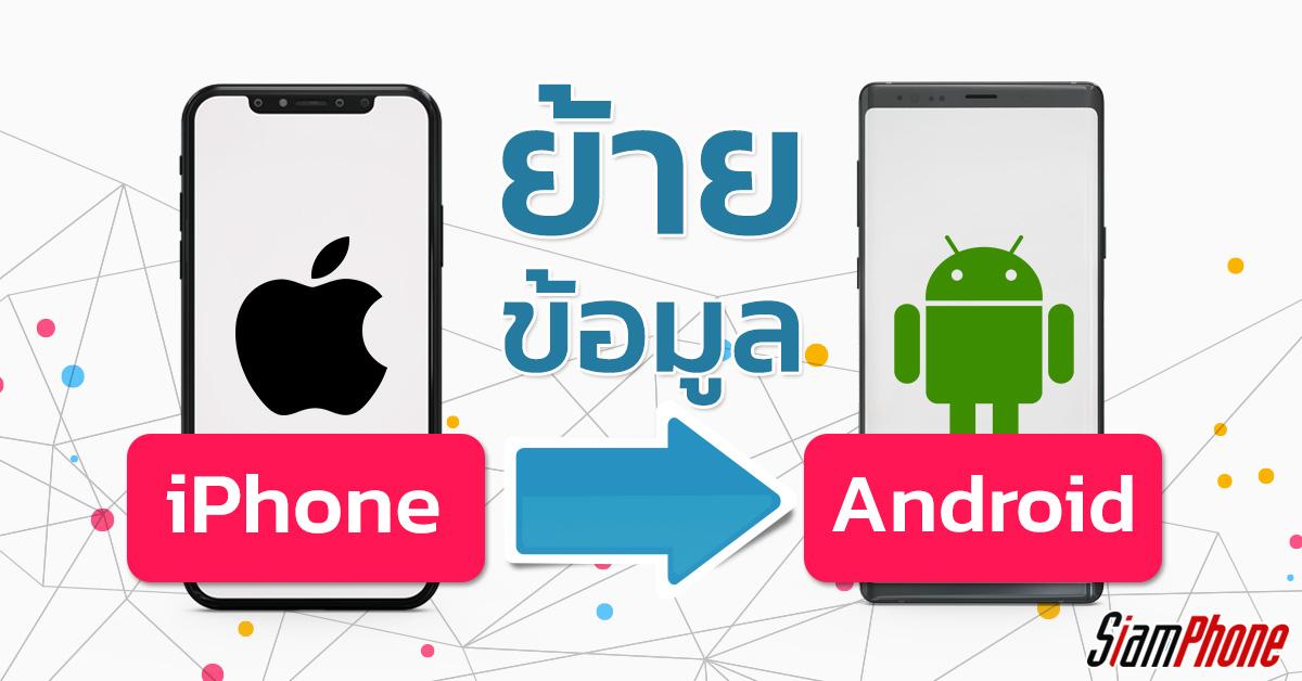 วิธีย้ายข้อมูล iPhone ไป Android แบบง่ายๆ