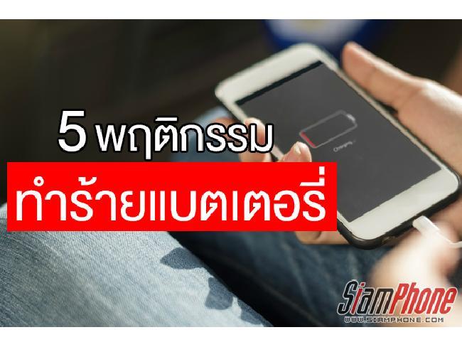 5 พฤติกรรมเสี่ยง ที่อาจทำร้ายแบตเตอรี่สมาร์ทโฟนโดยที่เราไม่รู้ตัว