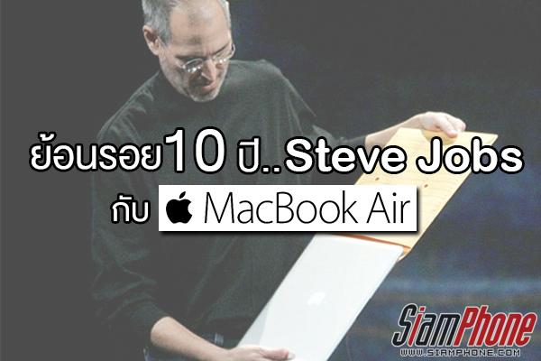 ย้อนรอย 10 ปี หลัง Steve Jobs เปลี่ยนโลกของโน๊ตบุ๊คไปอย่างสิ้นเชิง