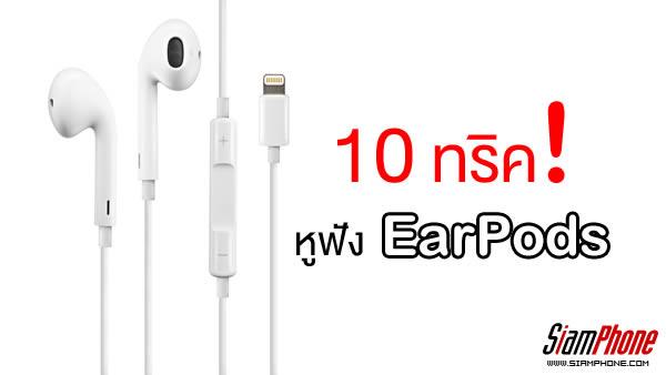 10 การใช้งานที่หลายคนยังไม่รู้ สำหรับหูฟัง EarPods !!