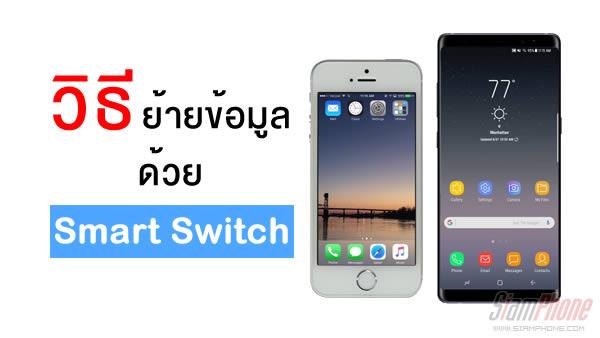 [Tips] วิธีย้ายข้อมูลจาก iPhone สู่ Samsung Galaxy Note ด้วยแอพฯ Smart Switch