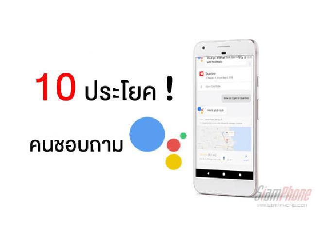 10 อันดับ ประโยคที่ผู้คนมักถาม Google Assistants มากที่สุด !!