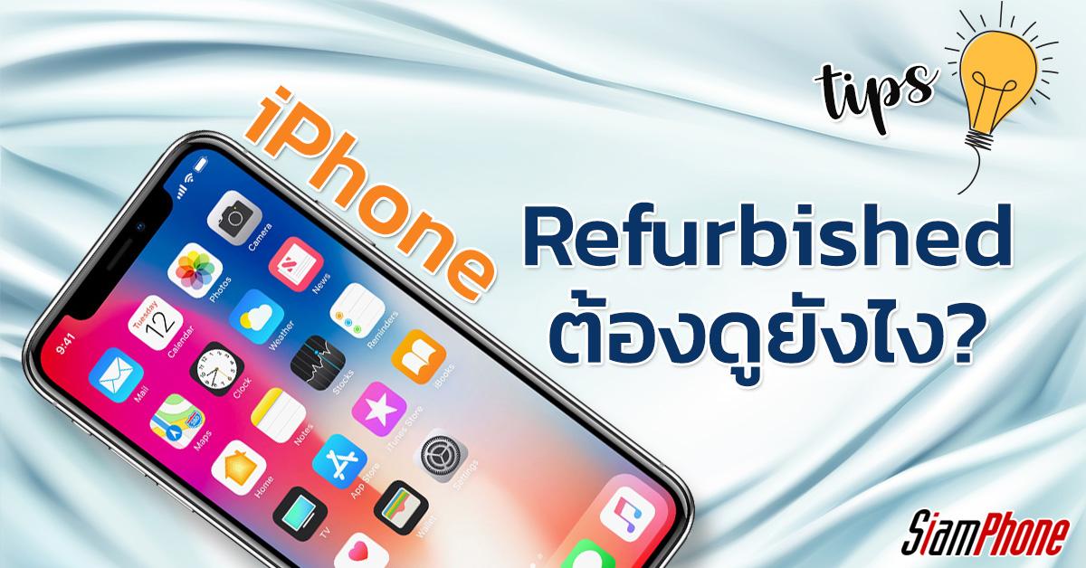 [Tips] วิธีเช็ค iPhone เป็นเครื่อง Refurbished หรือไม่ ?
