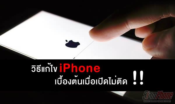 เมื่อ iPhone เปิดไม่ติด ! จะทำอะไรได้บ้าง ก่อนส่งร้านซ่อม ?