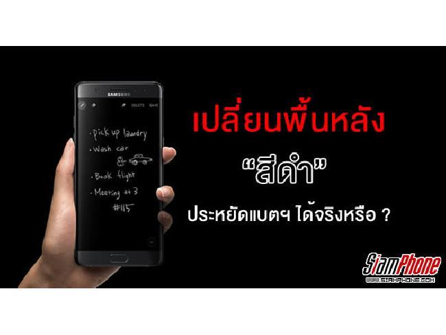 เปลี่ยนพื้นหลัง 'สีดำ' ประหยัดแบตเตอรี่ได้จริงหรือ ? แล้วมีผลกับสมาร์ทโฟนทุกเครื่องหรือไม่ ?