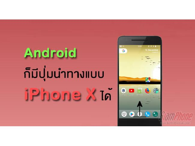 [Tips] วิธีเปลี่ยนสมาร์ทโฟน Android ให้มีปุ่มนำทางแบบ iPhone !!