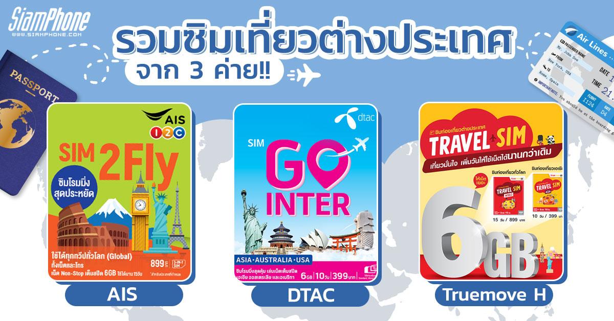 มาบอกต่อ ! รวม SIM ท่องเที่ยวต่างประเทศจาก 3 ค่ายดัง เดินทางทั้งทีไม่มีติดตัวได้ไง