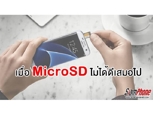 เมื่อ MicroSD การ์ด ไม่ได้ดีเสมอไป !!