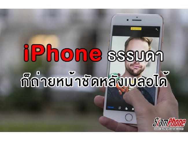 5 แอพฯ สุดเทพ ช่วยให้ iPhone ทุกรุ่น ถ่ายรูปแนว Portrait ได้ !!